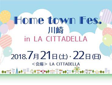 7月21日(土)&22日(日)Home Town Fes. 川崎 In LA CITTADELLA