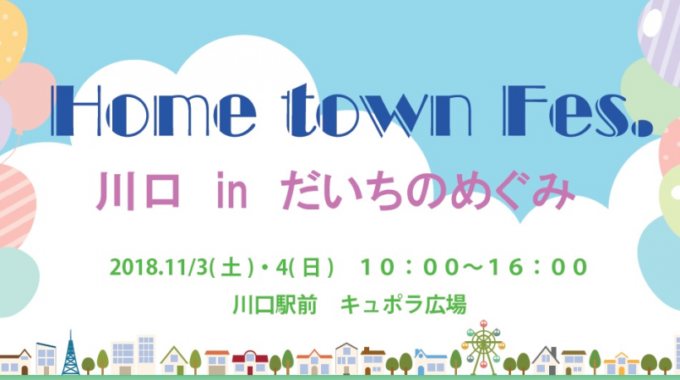 11/3&4 Home Town Fes.川口 In だいちのめぐみ