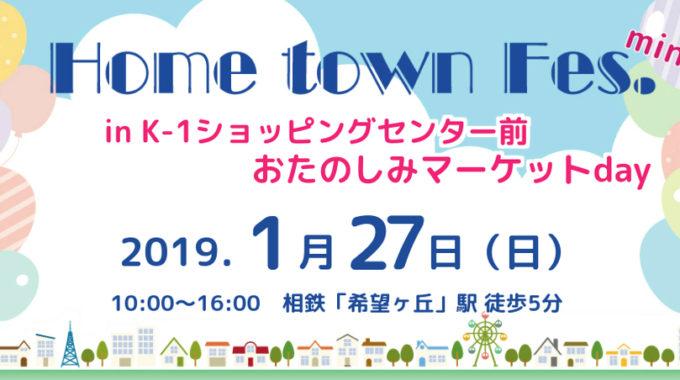 *イベントのお知らせ*1/27 Home Town Fes. Mini In K-1 ショッピングセンター前 おたのしみマーケットday