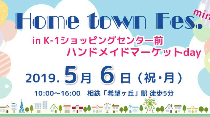 *イベントのお知らせ*5/6 Home Town Fes. Mini In K-1 ショッピングセンター前 ハンドメイドマーケットday