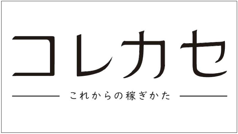 corecase-logo-kakomi