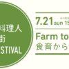 *イベントのお知らせ*7/21 Home Town Fes. × 藤棚 濱の料理人 商店街 10thFESTIVAL