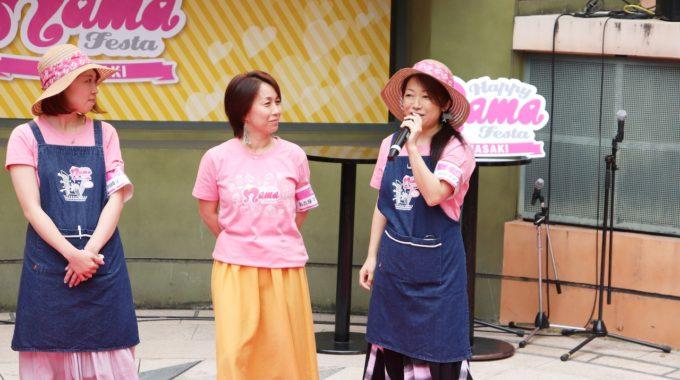 6月1、2日『HAPPY MAMA FESTA KAWASAKI 2019』バックリポート