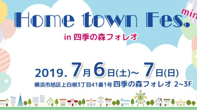 7月6日&7日 Home Town Fes.mini In 四季の森フォレオ