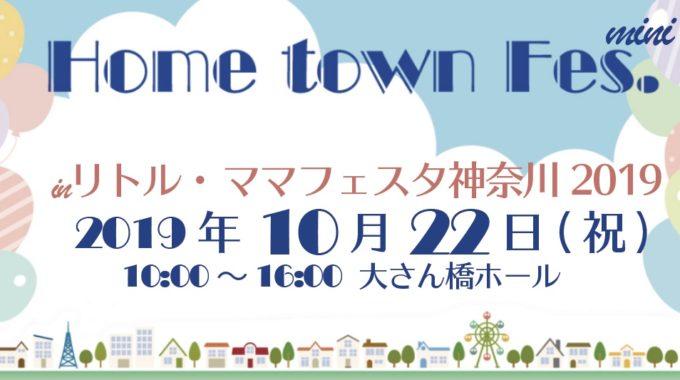 *イベントのお知らせ*10/22 ホームタウンフェスミニinリトル・ママ神奈川2019