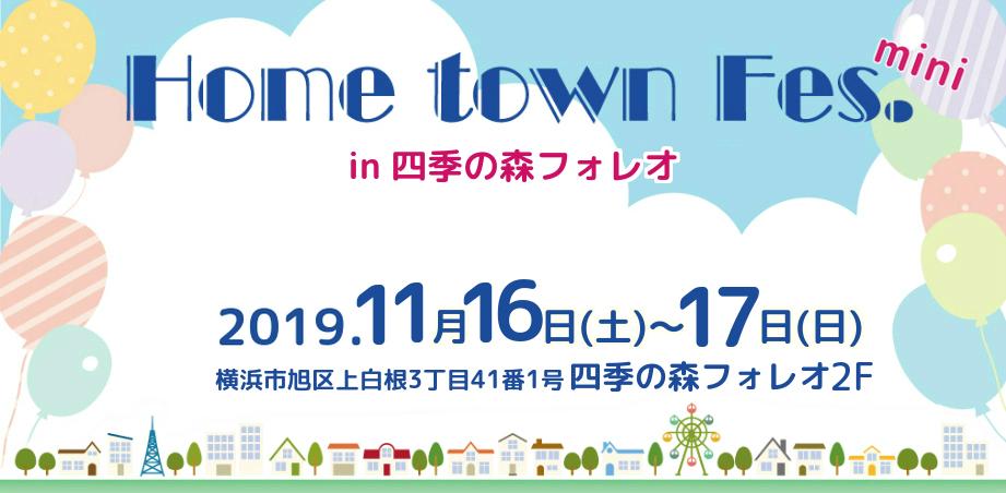 *イベントのお知らせ*11/16&17 Home Town Fes. Mini In 四季の森フォレオ