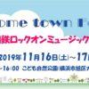 *イベントのお知らせ*11/16&17 Home Town Fes. In 相鉄ロックオンミュージック