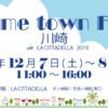 *イベントのお知らせ*12/7(土)&8(日) Home Town Fes.  川崎 In LA CITTADELLA2019