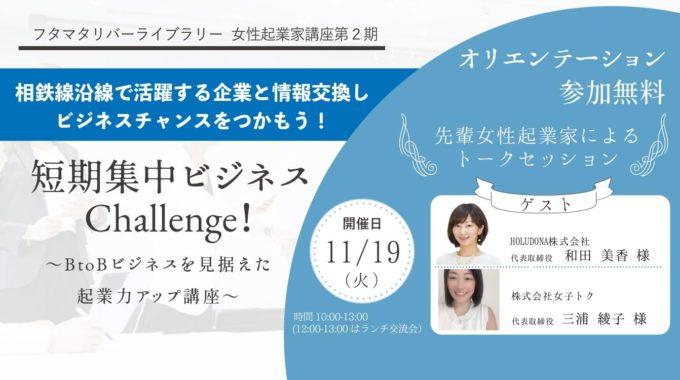 11/19(火)短期集中ビジネスChallenge!〜BtoBビジネスを見据えた起業力アップ講座〜 無料オリエンテーション