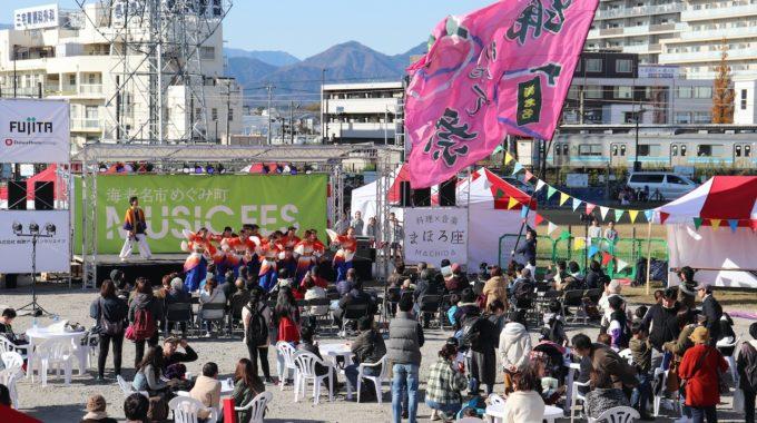 11月30日「海老名市めぐみ町MUSIC FES 2019」バックリポート