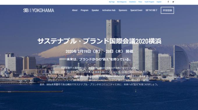サステナブル・ブランド国際会議 2020 横浜