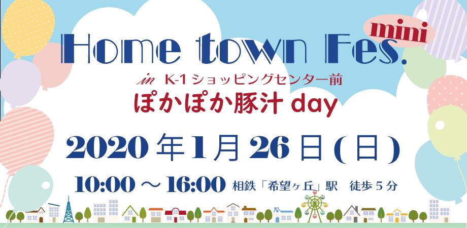 *イベントのお知らせ*1/26 Home Town Fes. Mini In K-1 ショッピングセンター前 ぽかぽか豚汁day