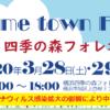 *イベント中止のお知らせ*3/28&29 Home Town Fes. Mini In 四季の森フォレオ