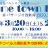 *イベント中止のお知らせ*3/20~21 Home Town Fes.@パサージオ西新井2020.3