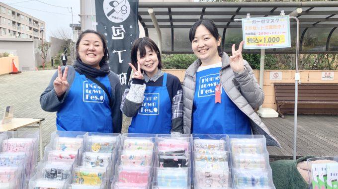 5/24(日)ガーゼマスク販売会@横浜 希望ヶ丘 開催のお知らせ