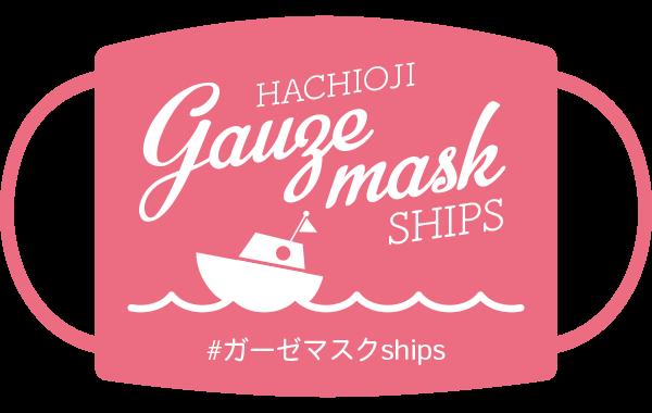 八王子ガーゼマスクships