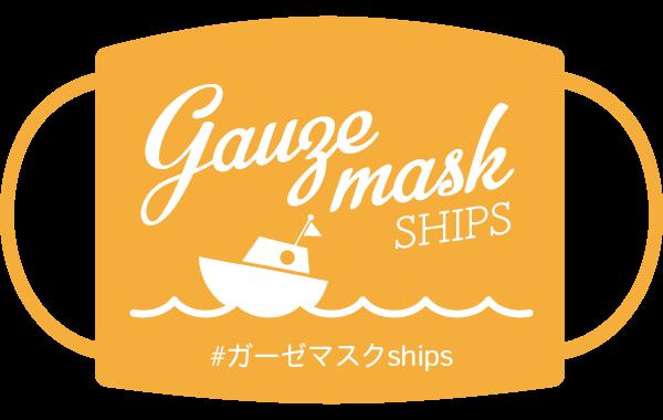 ガーゼマスクships産品登録