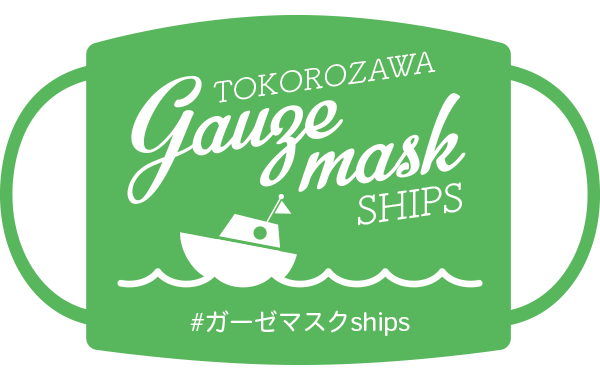 所沢ガーゼマスクships