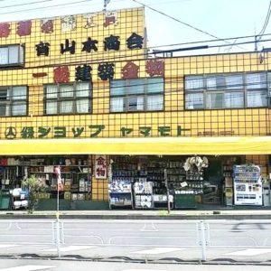 yamamoto_shokai_gaikan