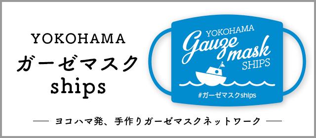 Yokohama Banner