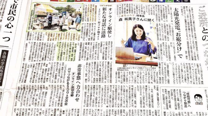 5/27 神奈川新聞に掲載されました