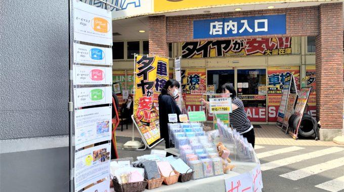 6/3販売会開催@イエローハット新山下店様 ご報告