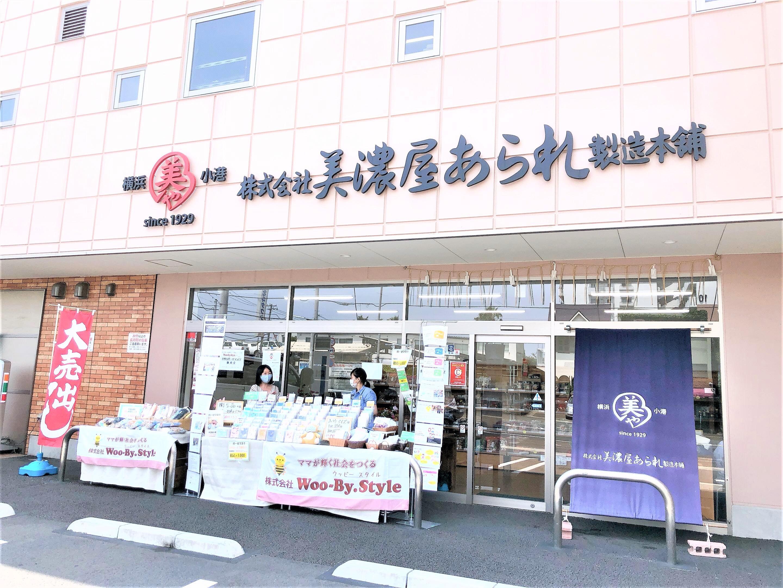 7/4(土)ガーゼマスク販売会@横浜市中区 開催のお知らせ