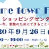 *イベントのお知らせ*9/26 Home Town Fes. Mini In K-1 ショッピングセンター前~今、家族のためにできること~