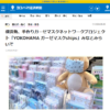 YOKOHAMAガーゼマスクships ヨコハマ経済新聞とYahoo!ニュース掲載のご報告