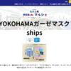 横浜港大さん橋WEB De マルシェ でガーゼマスク販売開始のお知らせ