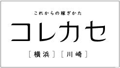 コレカセバナー_地名pickup用