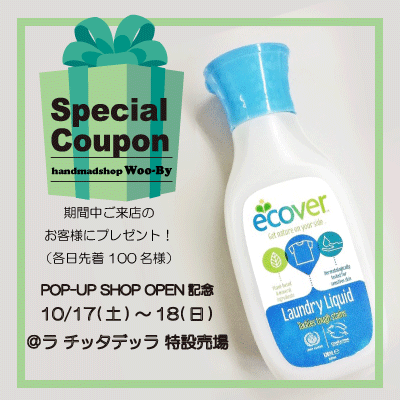 20201017coupon-ecover