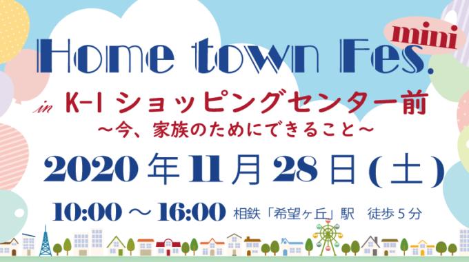 *イベントのお知らせ*11/28 Home Town Fes. Mini In K-1 ショッピングセンター前~今、家族のためにできること~