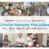 サーキュラーエコノミー学習プログラム「Circular Economy Plus School」