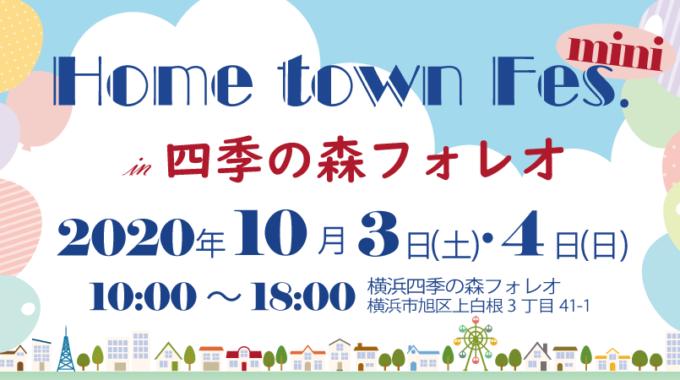 *イベントのお知らせ*10/3&4 Home Town Fes. Mini In 四季の森フォレオ