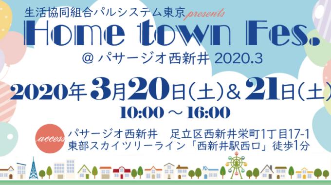 *イベントのお知らせ*3/20~21 Home Town Fes.@パサージオ西新井2020.3